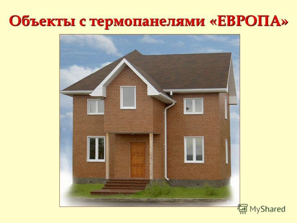 Объекты с термопанелями «ЕВРОПА»