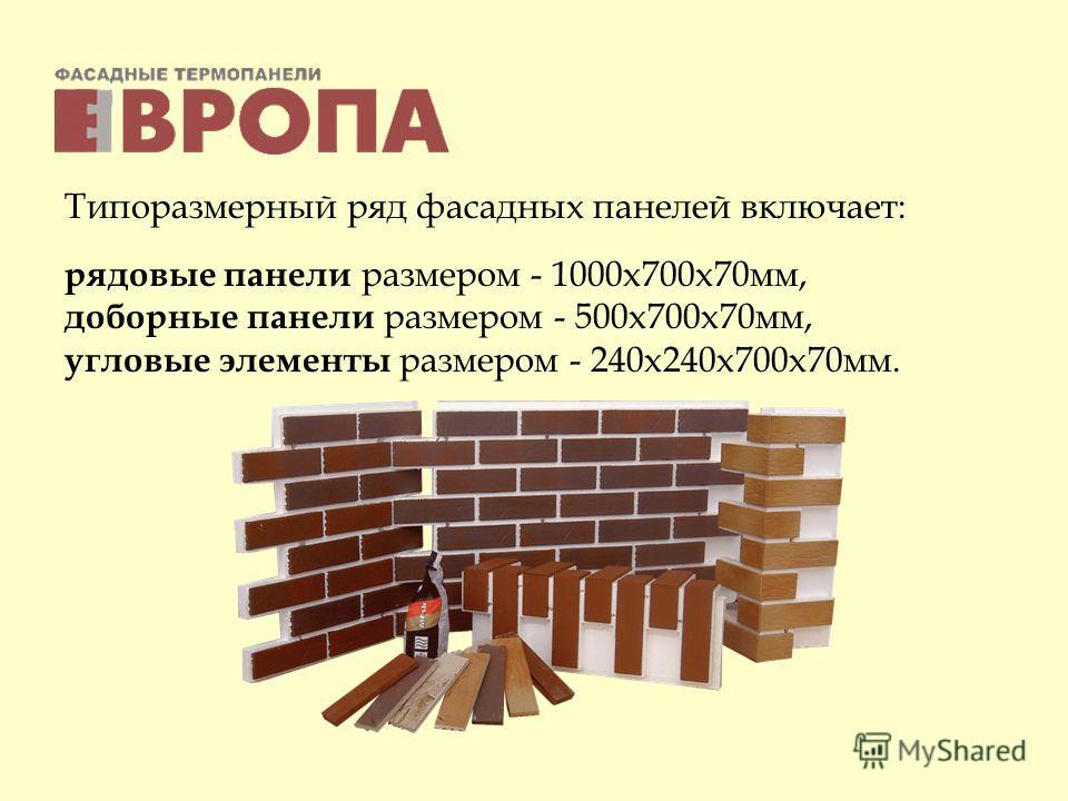 Типоразмерный ряд фасадных панелей включает: рядовые панели размером - 1000 х 700 х 70 мм, доборные панели размером - 500 х 700 х 70 мм, угловые элементы размером - 240 х 240 х 700 х 70 мм.