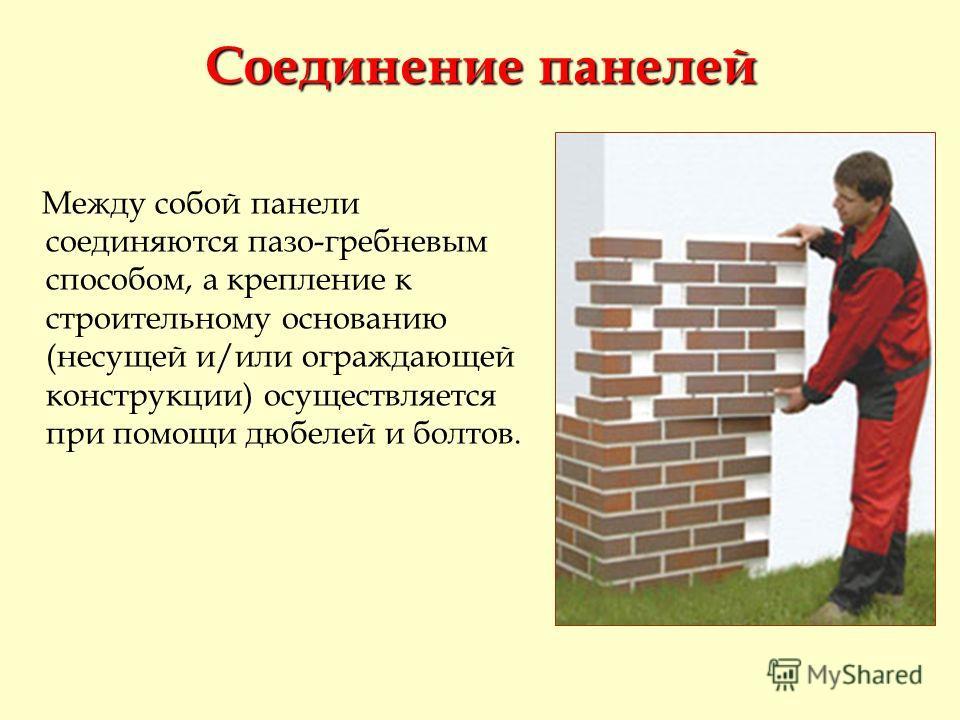 Соединение панелей Между собой панели соединяются поза-гребневым способом, а крепление к строительному основанию (несущей и/или ограждающей конструкции) осуществляется при помощи дюбелей и болтов.