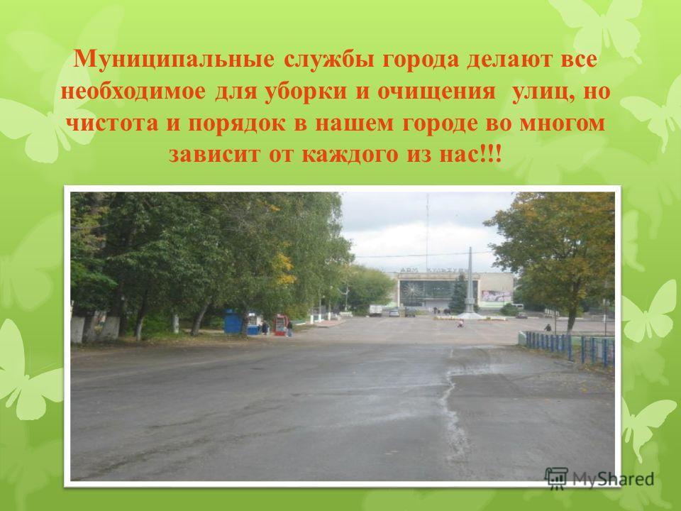 Муниципальные службы города делают все необходимое для уборки и очищения улиц, но чистота и порядок в нашем городе во многом зависит от каждого из нас!!!