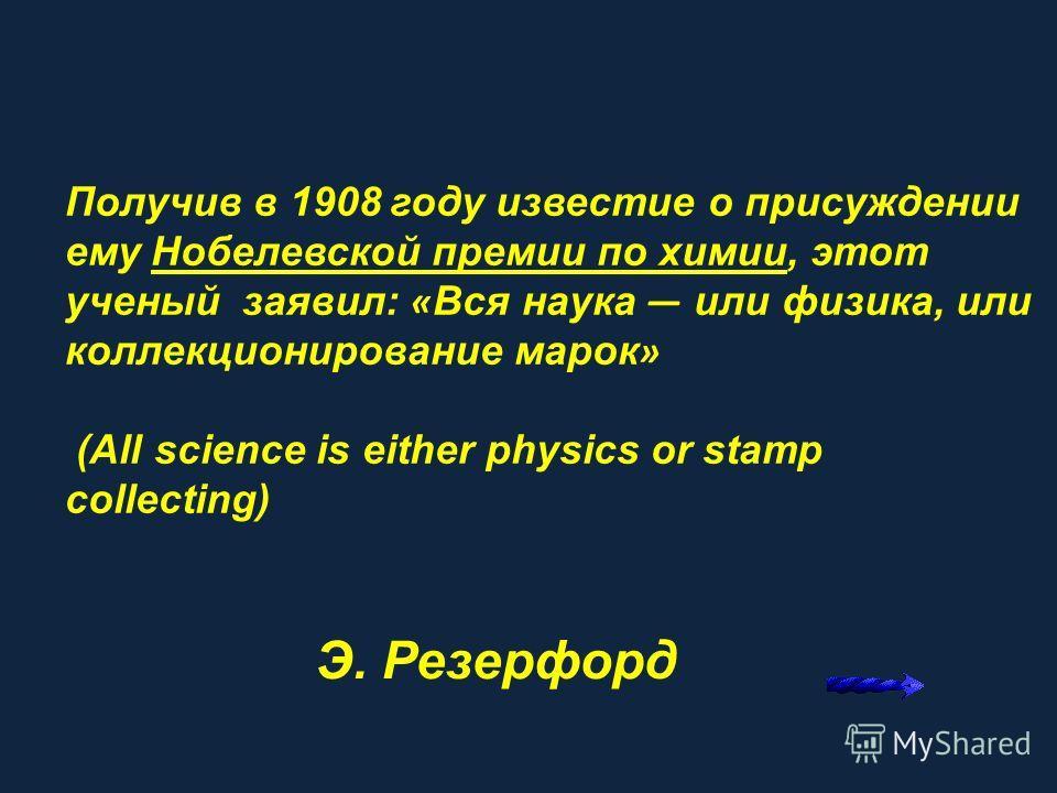 Исходя из предложенной им модели атома, можно предположить, что его любимым кушаньем был пудинг с изюмом Дж. Томсон