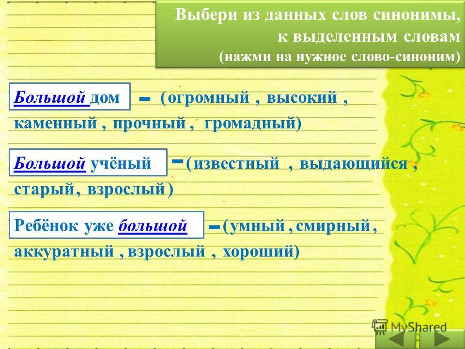 Научные синонимы простых слов