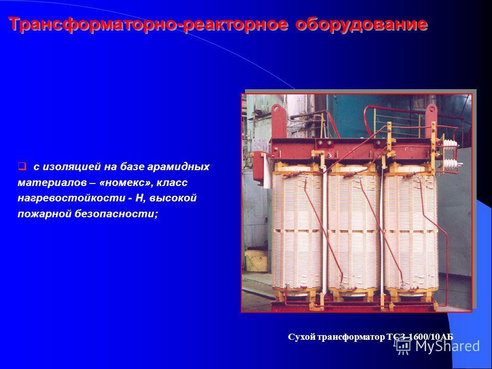 ОАО «Уралэлектротяжмаш» является крупным производителем сухих распределительных и преобразовательных трансформаторов мощностью 12,5 – 16000 кВА на напряжение до 20 кВ: с эпоксидной изоляцией по вакуумно- нагнетательной технологии – «транс терм», клас
