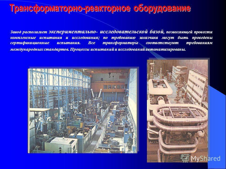 Выпускаемое трансформаторно-реакторное оборудование сертифицировано.
