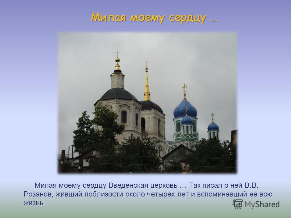 Милая моему сердцу … Милая моему сердцу Введенская церковь … Так писал о ней В.В. Розанов, живший поблизости около четырёх лет и вспоминавший её всю жизнь.
