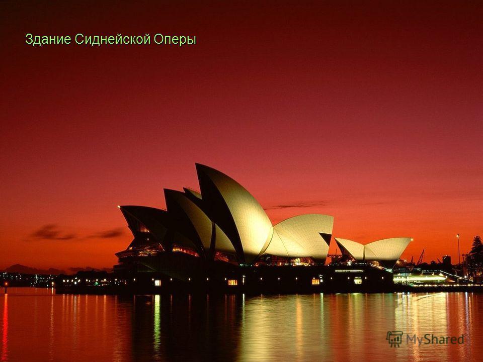 Здание Сиднейской Оперы