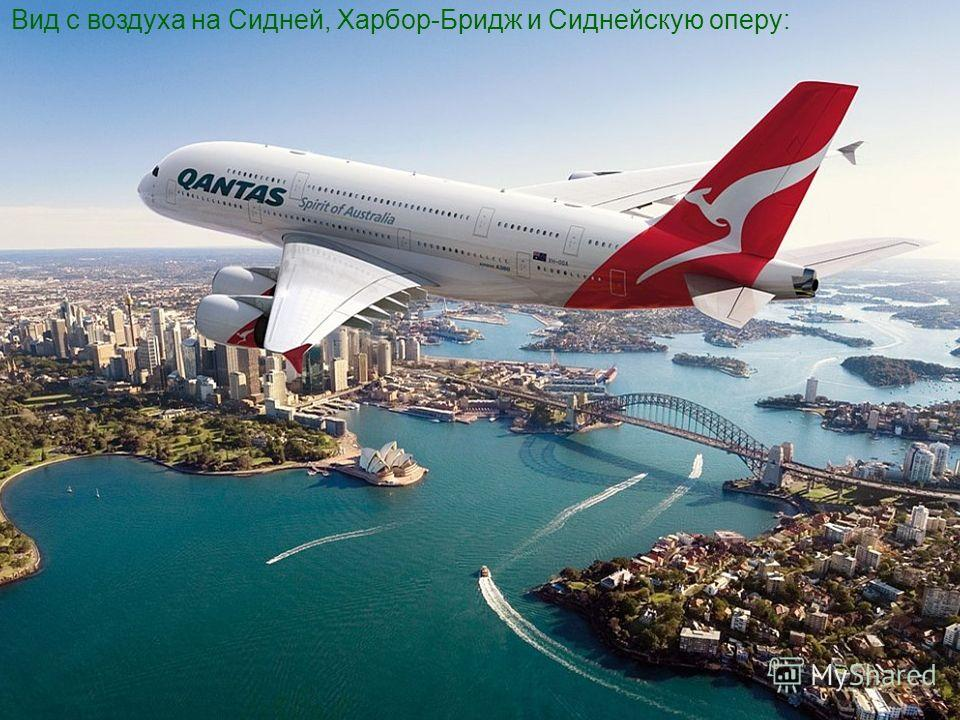 Вид с воздуха на Сидней, Харбор-Бридж и Сиднейскую оперу: