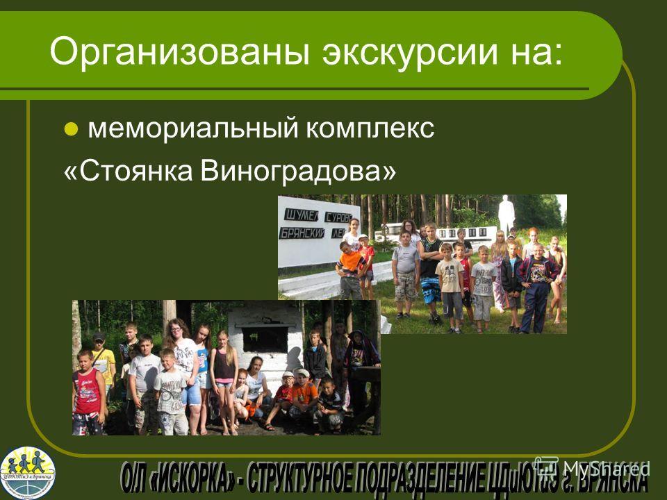 Организованы экскурсии на: мемориальный комплекс «Стоянка Виноградова»