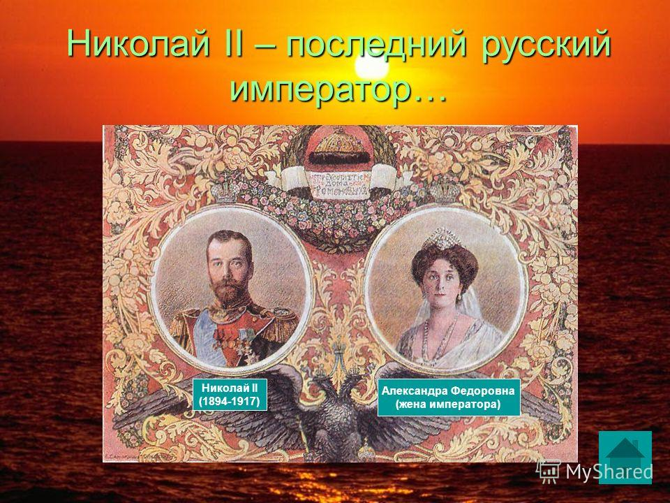 Николай II – последний русский император… Николай II (1894-1917) Александра Федоровна (жена императора)