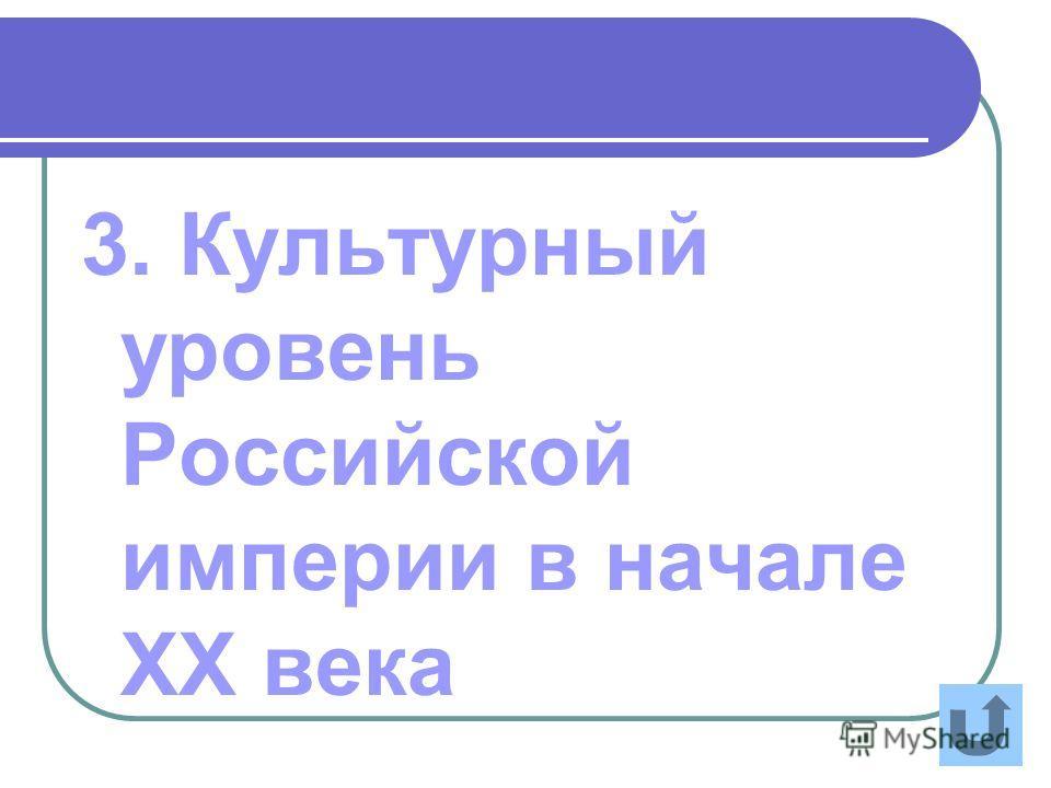 3. Культурный уровень Российской империи в начале XX века