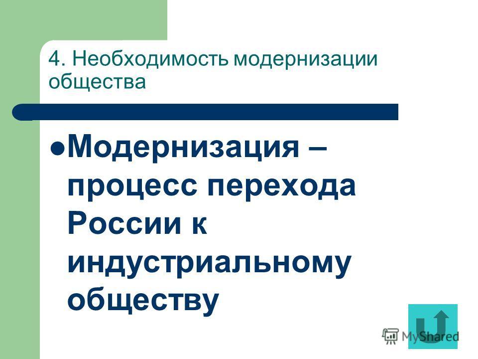4. Необходимость модернизации общества Модернизация – процесс перехода России к индустриальному обществу