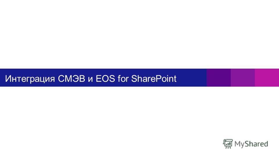 Интеграция СМЭВ и EOS for SharePoint