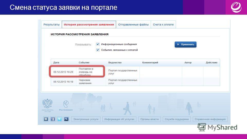 Смена статуса заявки на портале