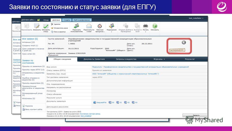 Заявки по состоянию и статус заявки (для ЕПГУ)