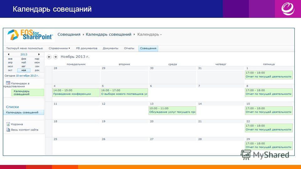Календарь совещаний