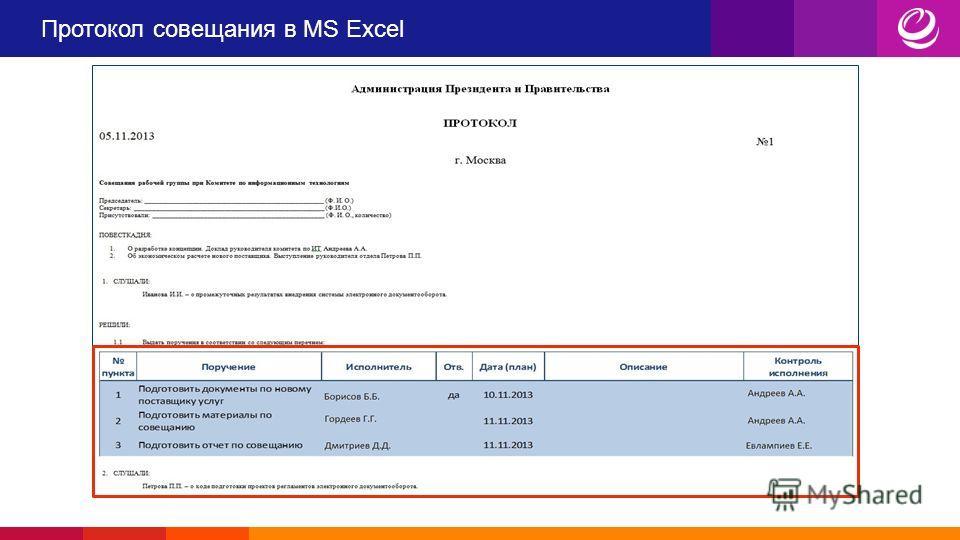 Протокол совещания в MS Excel