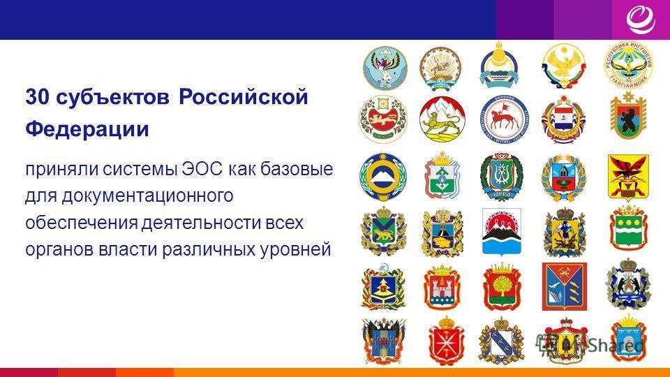 30 субъектов Российской Федерации приняли системы ЭОС как базовые для документационного обеспечения деятельности всех органов власти различных уровней