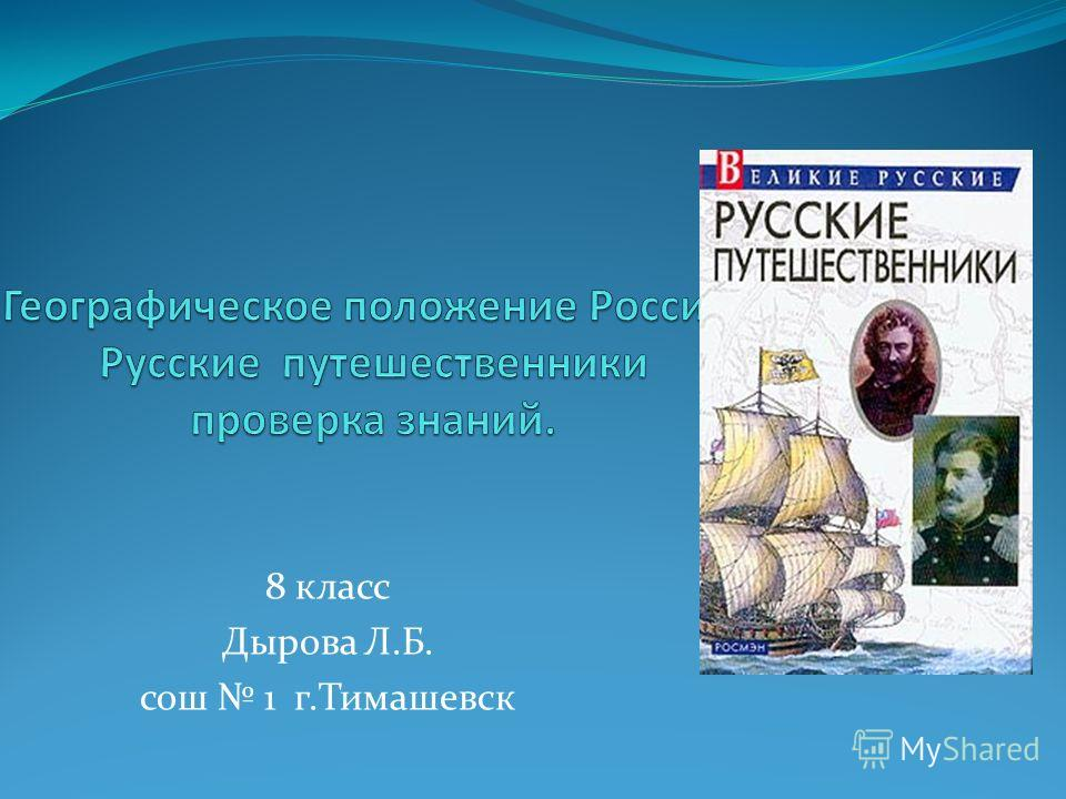 8 класс Дырова Л.Б. сош 1 г.Тимашевск