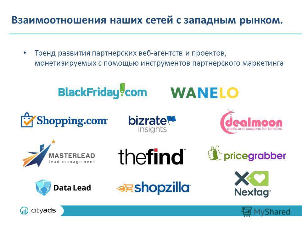 Взаимоотношения наших сетей с западным рынком. Тренд развития партнерских веб-агентств и проектов, монетизируемых с помощью инструментов партнерского маркетинга