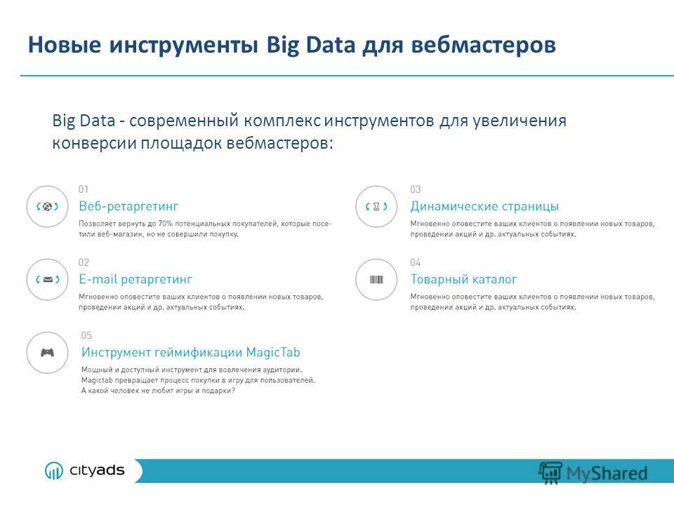 Новые инструменты Big Data для вебмастеров Big Data - современный комплекс инструментов для увеличения конверсии площадок вебмастеров: