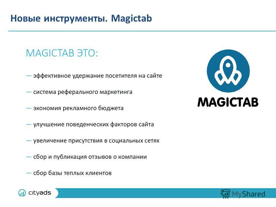 Новые инструменты. Magictab