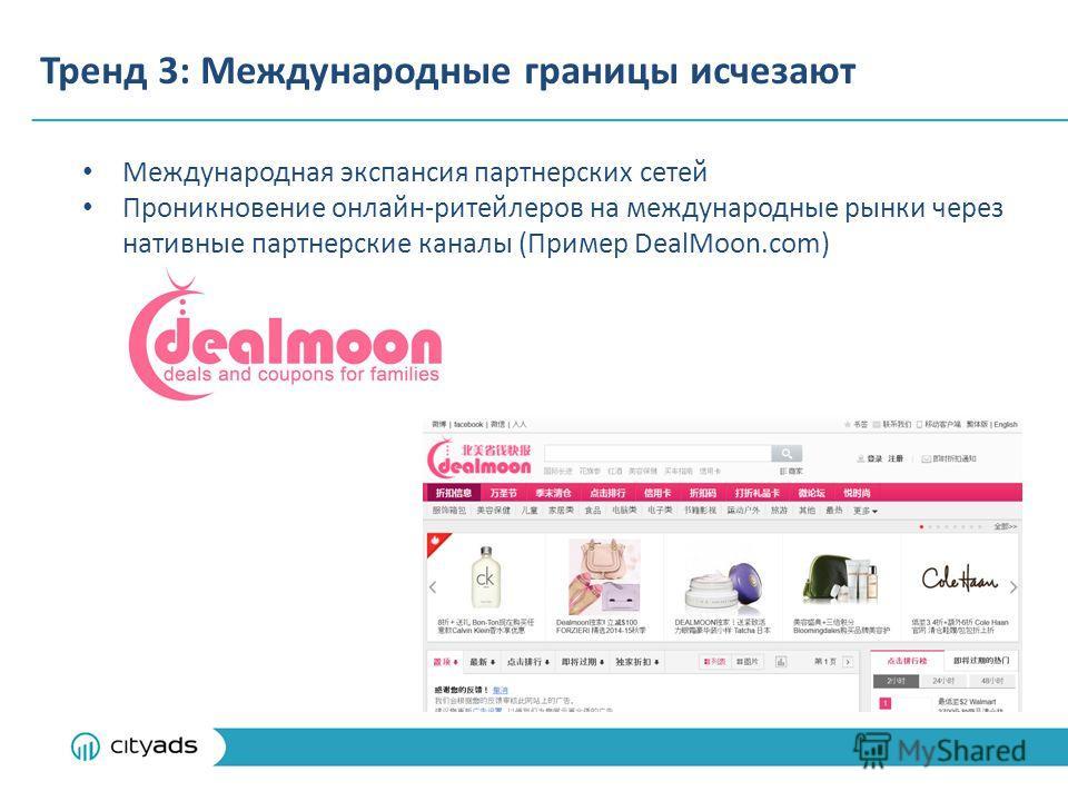 Тренд 3: Международные границы исчезают Международная экспансия партнерских сетей Проникновение онлайн-ритейлеров на международные рынки через нативные партнерские каналы (Пример DealMoon.com)