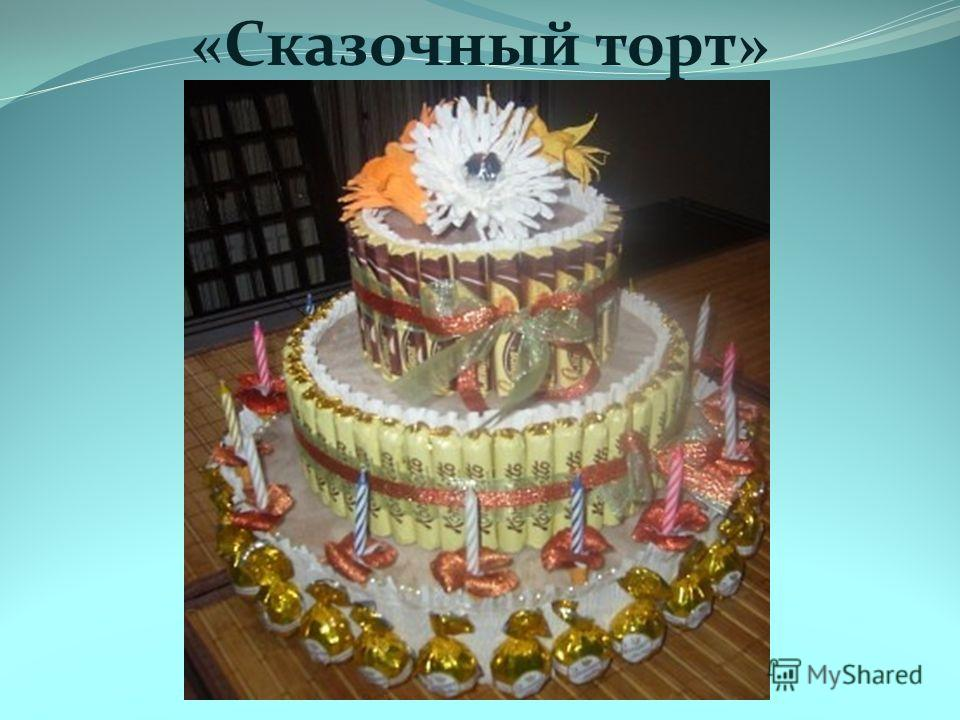 «Сказочный торт»