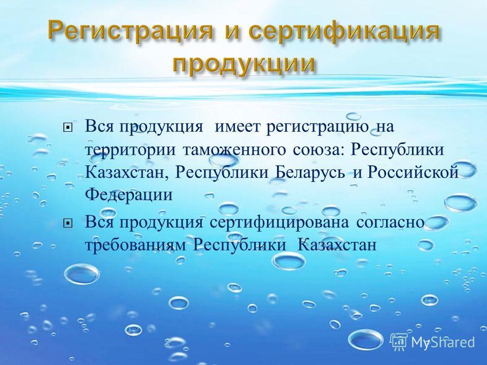 Вся продукция имеет регистрацию на территории таможенного союза : Республики Казахстан, Республики Беларусь и Российской Федерации Вся продукция сертифицирована согласно требованиям Республики Казахстан