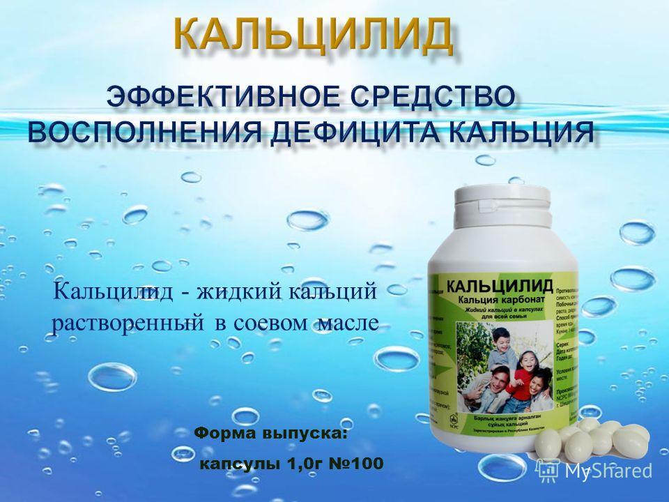 Кальцилид - жидкий кальций растворенный в соевом масле Форма выпуска: капсулы 1,0 г 100