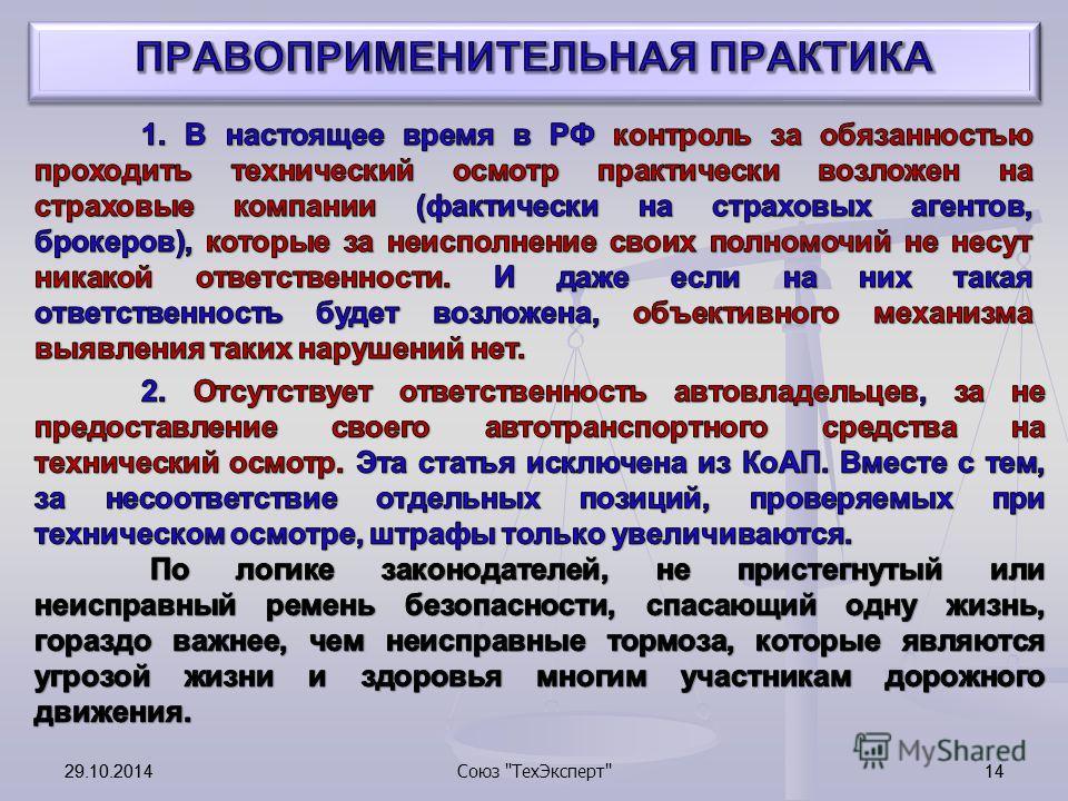29.10.20141429.10.2014Союз Тех Эксперт14