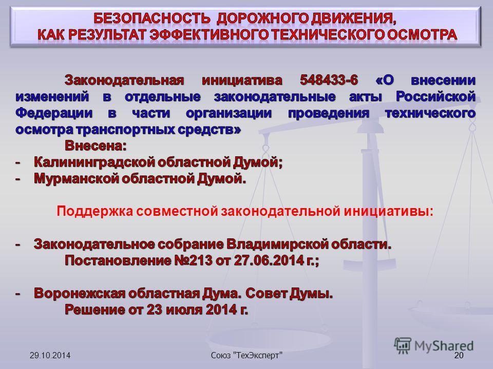29.10.201420 Союз Тех Эксперт
