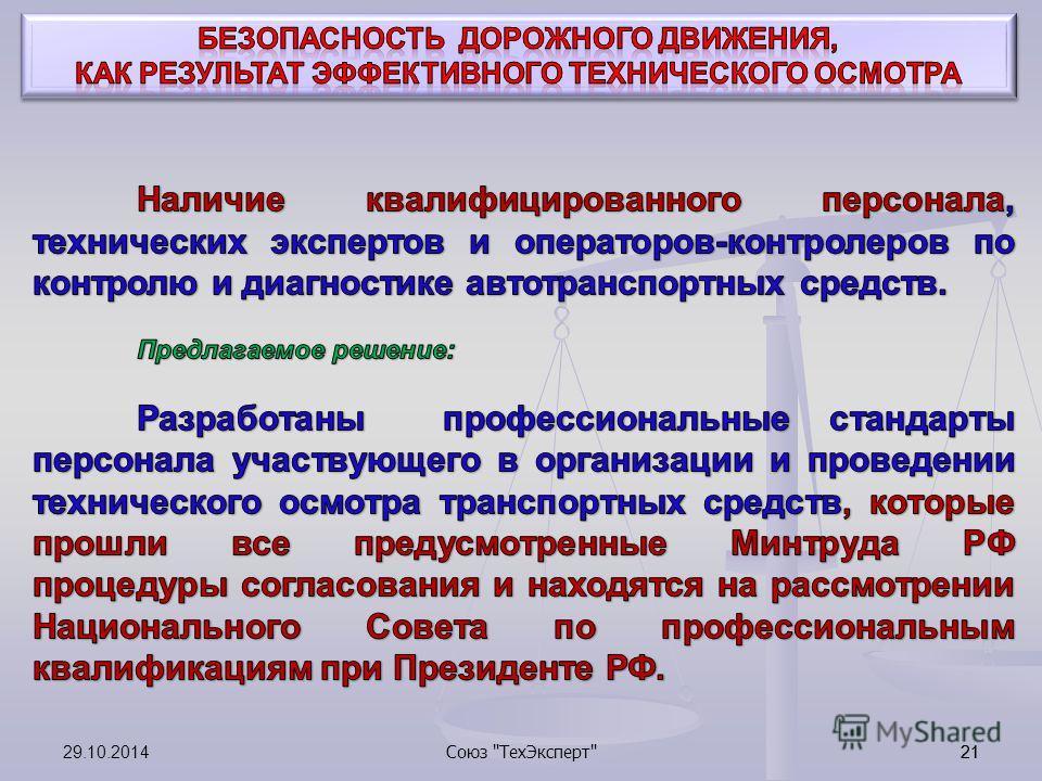29.10.201421 Союз Тех Эксперт
