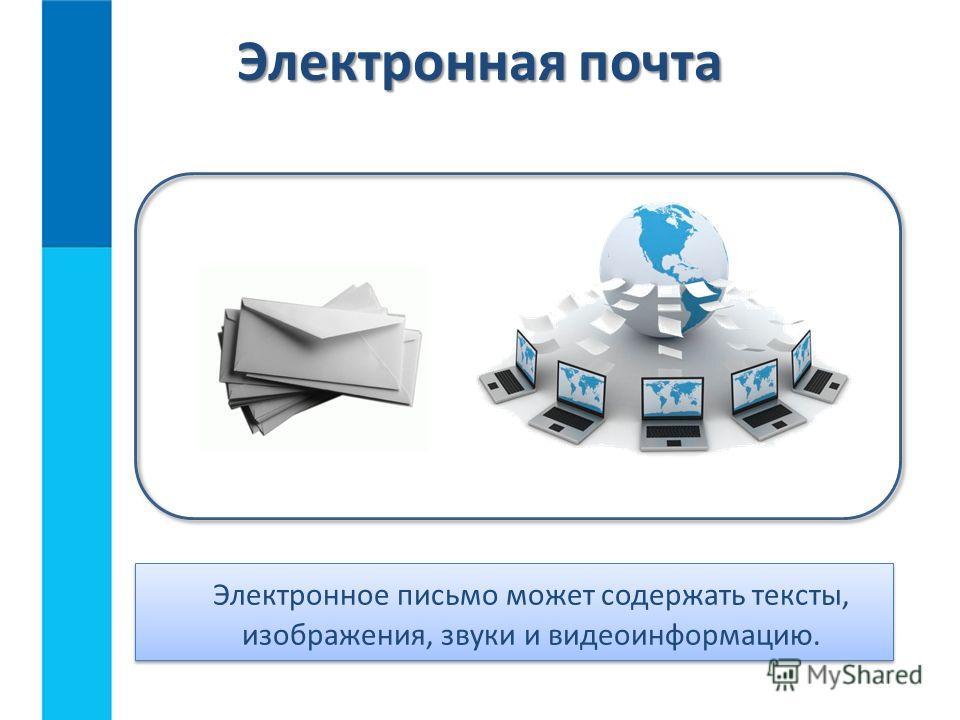 Электронная почта – это система обмена сообщениями (письмами) с помощью компьютерных сетей. Электронная почта Любой пользователь может завести свой бесплатный электронный почтовый ящик. Адрес электронной почты: корреспондент@сервер Условное имя корре