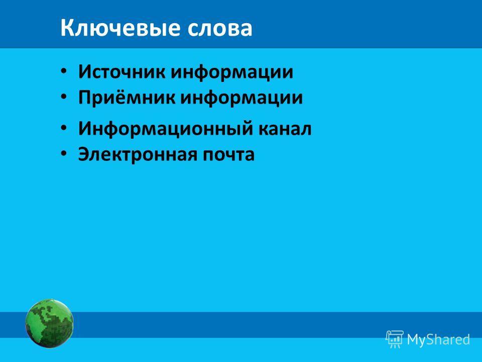Передача информации Схема передачи информации Электронная почта Это интересно