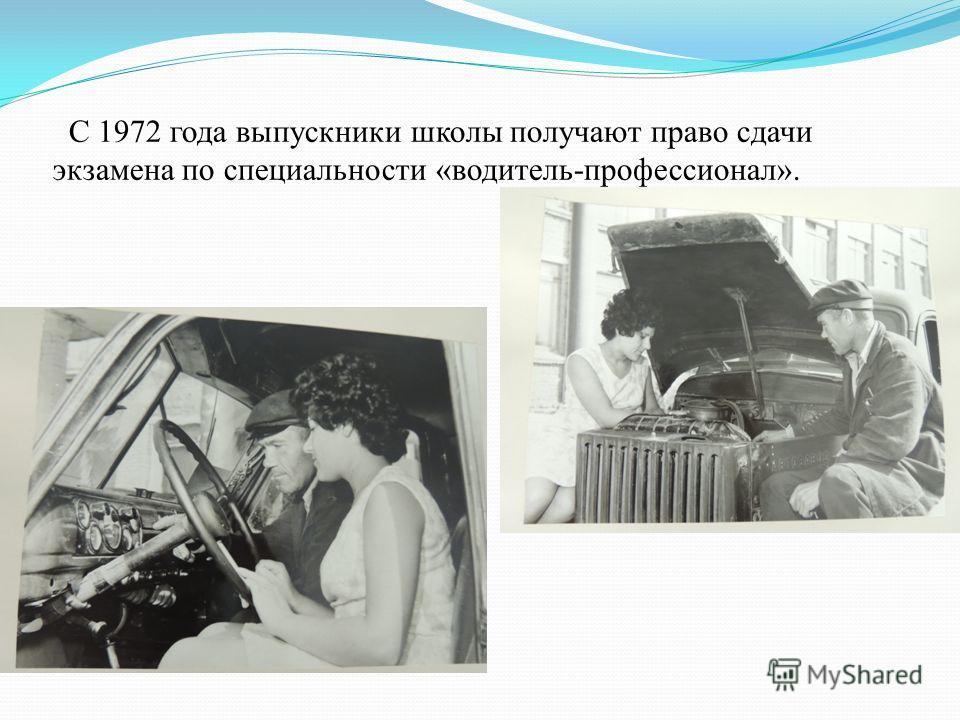 С 1972 года выпускники школы получают право сдачи экзамена по специальности «водитель-профессионал».