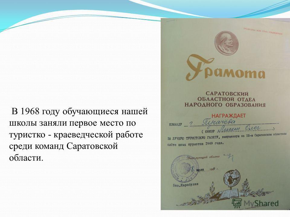 В 1968 году обучающиеся нашей школы заняли первое место по туристко - краеведческой работе среди команд Саратовской области.