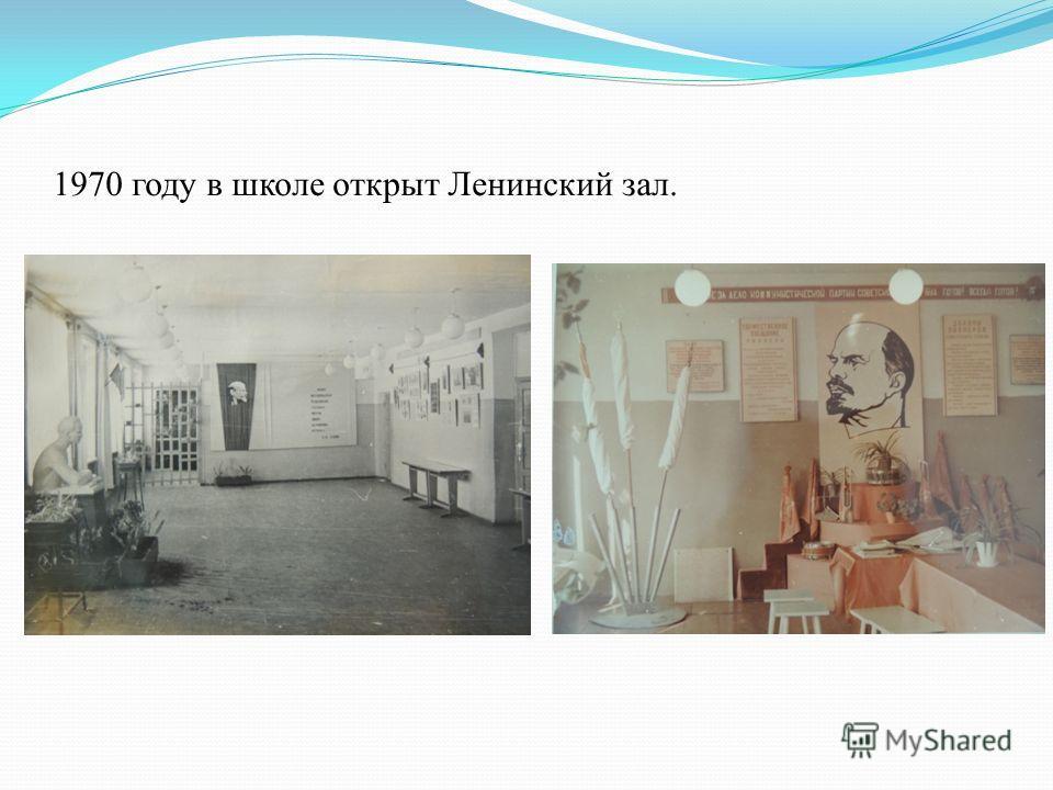1970 году в школе открыт Ленинский зал.