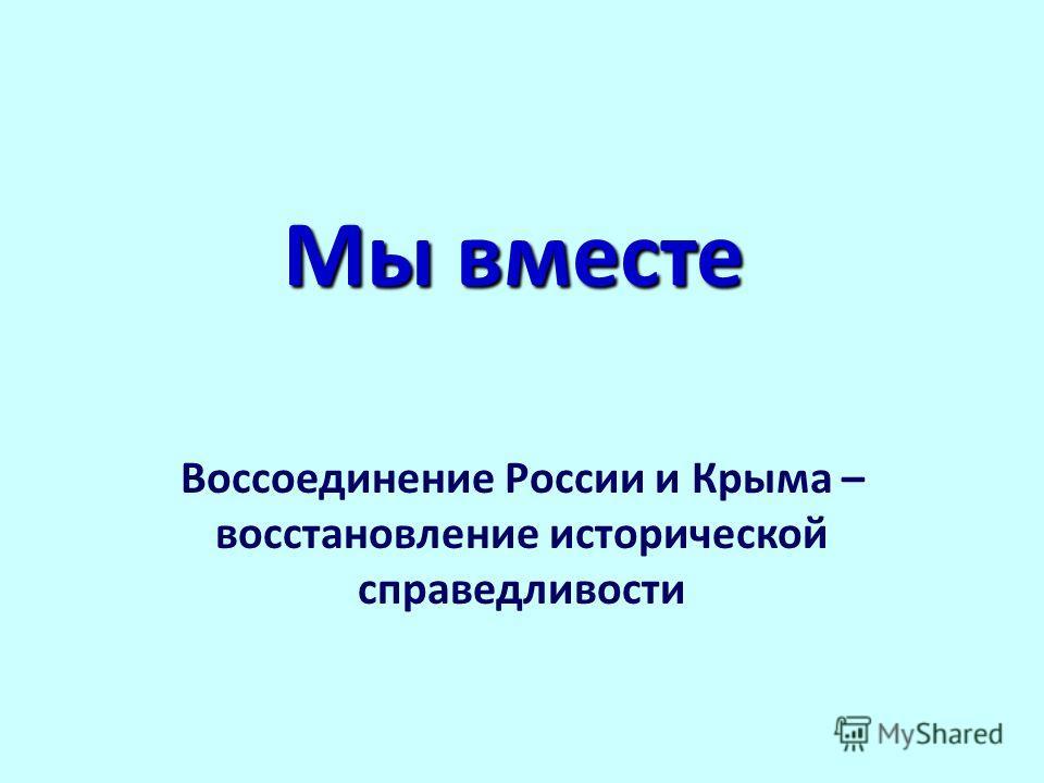 Мы вместе Воссоединение России и Крыма – восстановление исторической справедливости