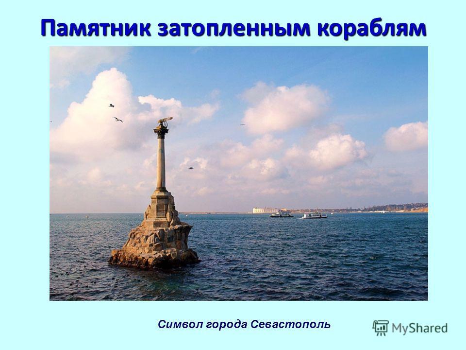 Памятник затопленным кораблям Символ города Севастополь
