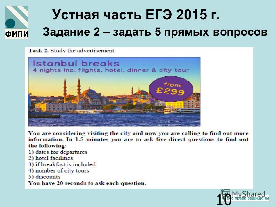 Устная часть ЕГЭ 2015 г. Задание 2 – задать 5 прямых вопросов 10
