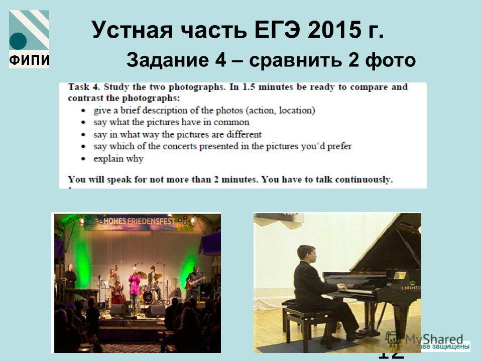 Устная часть ЕГЭ 2015 г. Задание 4 – сравнить 2 фото 12