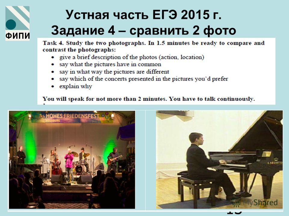 Устная часть ЕГЭ 2015 г. Задание 4 – сравнить 2 фото 13