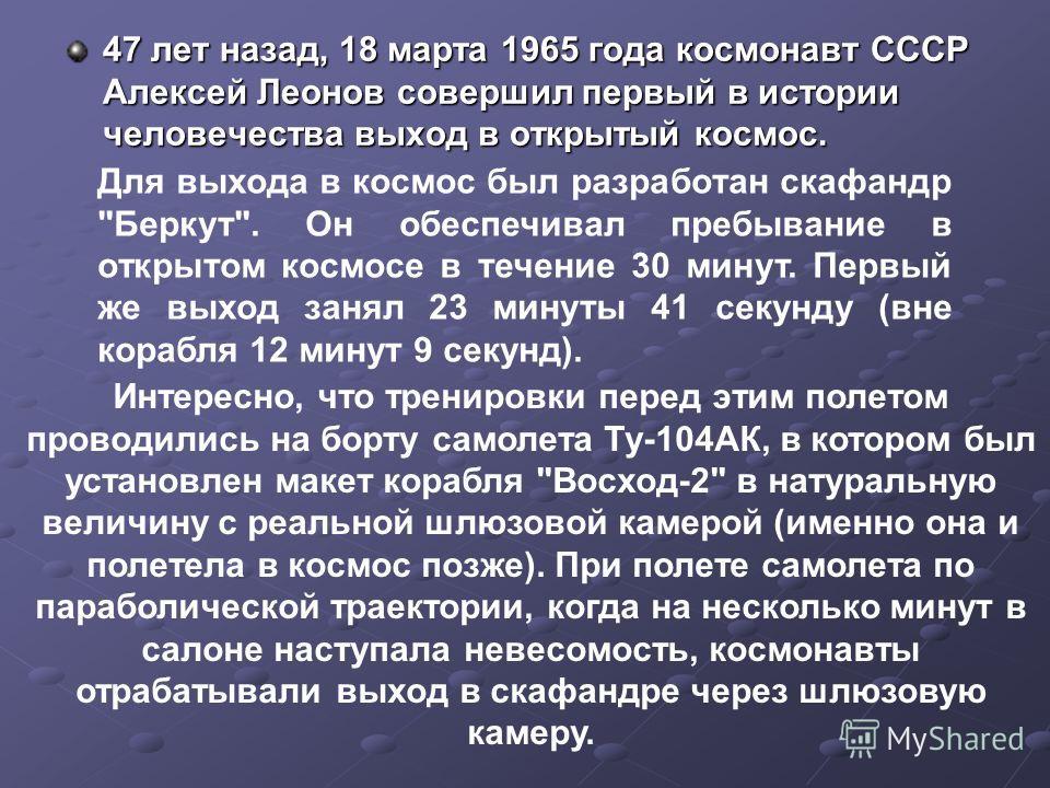 47 лет назад, 18 марта 1965 года космонавт СССР Алексей Леонов совершил первый в истории человечества выход в открытый космос. Для выхода в космос был разработан скафандр