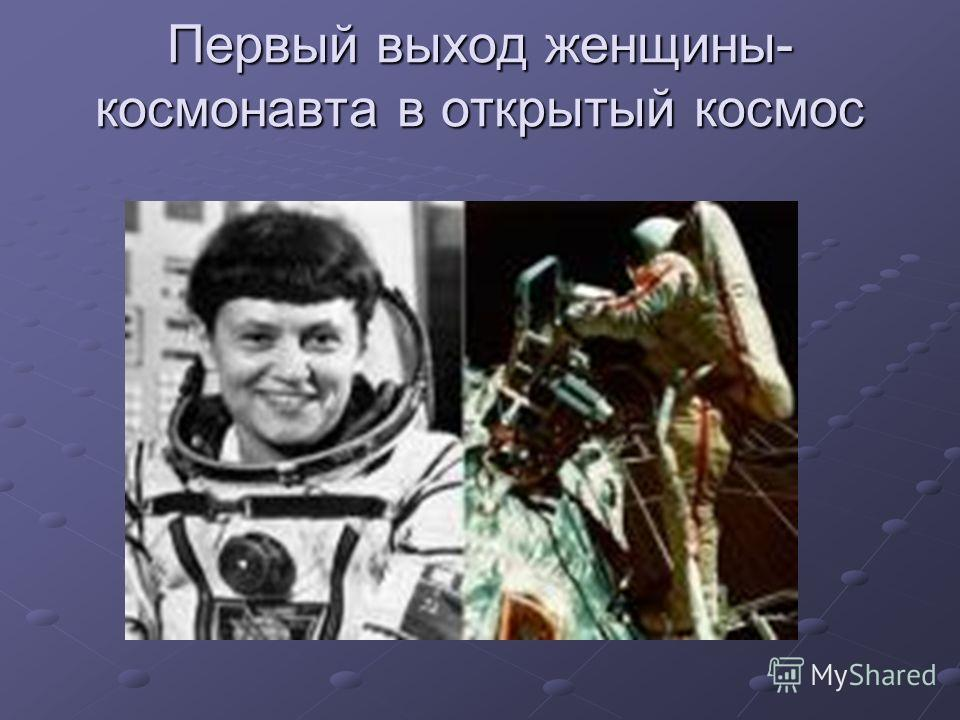 Первый выход женщины- космонавта в открытый космос