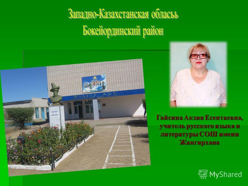 Гайсина Акзия Есентаевна, учитель русского языка и литературы СОШ имени Жангирхана