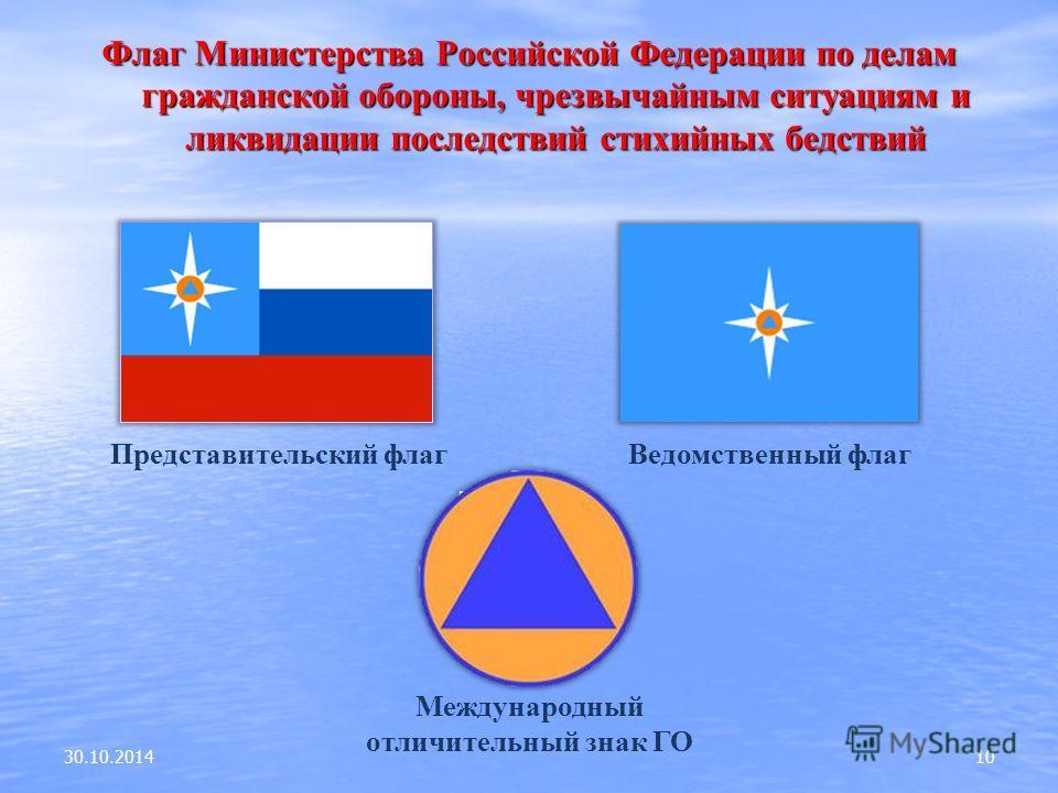 Флаг Министерства Российской Федерации по делам гражданской обороны, чрезвычайным ситуациям и ликвидации последствий стихийных бедствий 10 Представительский флаг Ведомственный флаг Международный отличительный знак ГО 30.10.2014