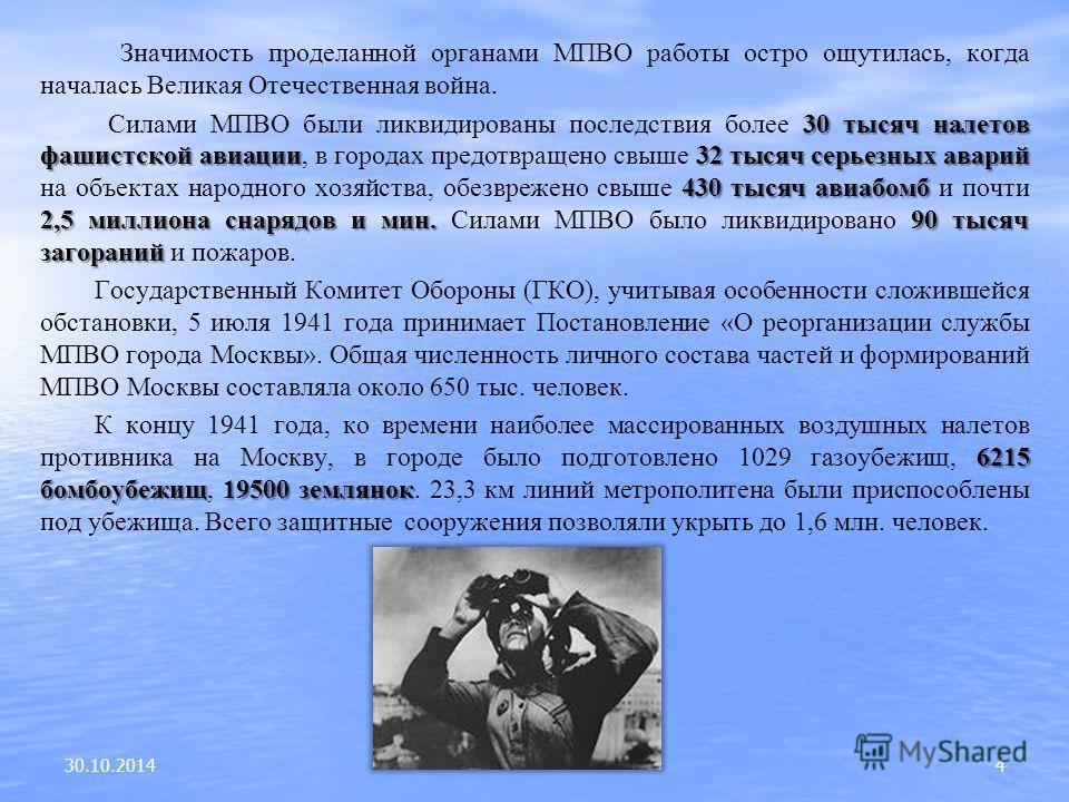 Значимость проделанной органами МПВО работы остро очутилась, когда началась Великая Отечественная война. 30 тысяч налетов фашистской авиации 32 тысяч серьезных аварий 430 тысяч авиабомб 2,5 миллиона снарядов и мин. 90 тысяч загораний Силами МПВО были