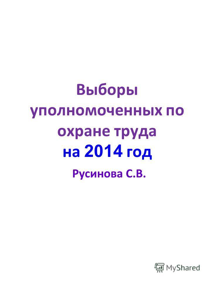 Выборы уполномоченных по охране труда на 2 014 год Русинова С.В.