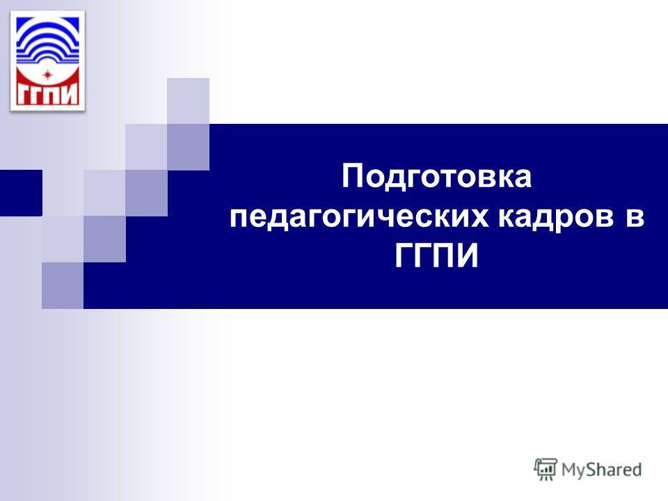 Подготовка педагогических кадров в ГГПИ