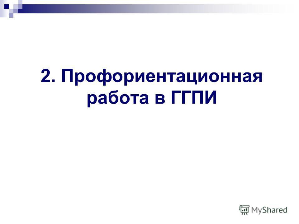 2. Профориентационная работа в ГГПИ